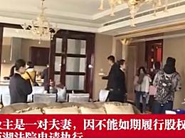 杭州4000万豪宅被查封 老赖自称做生意99%的人都欠钱