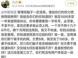 电信回应六六投诉 六六吐槽中国电信霸王捆绑条款