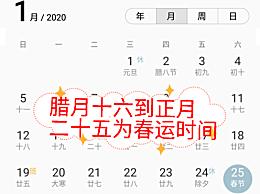 2020年春运什么时候开始?2020春运起止时间表一览