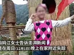12岁女孩失联死亡 死亡前曾与一老年男子同行