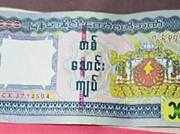 世界上最贵的钱 比美元英镑都值钱