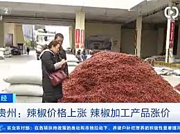 全国最大辣椒集散市场:供应量减少40% 价格上涨50%