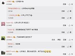 唐山发生4.5级地震 河北天津北京等地网友表示有震感