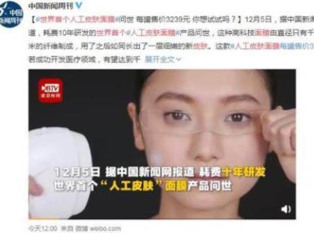 首个人工皮肤面膜 什么是人工皮肤面膜?