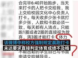 南京高校强制晨跑 目前还在讨论中并没有实施