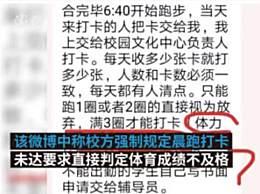 南京高校强制晨跑 不晨跑被判定体育成绩不合格