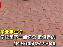毕业生送母校5000块刻字砖 每一块砖都有字