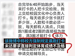 南京高校强制晨跑 大学生晨跑是强制的吗