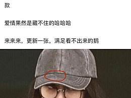 杨幂和魏大勋疑戴同一顶帽子 杨幂魏大勋恋爱实锤?
