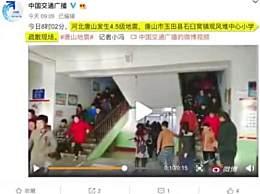 唐山小学90秒疏散 唐山人民面对地震已有应急对策