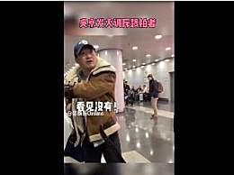 吴京机场怒斥跟拍者说了什么?
