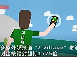 东京奥运圣火传递起点辐射超标 被测出超标1775倍
