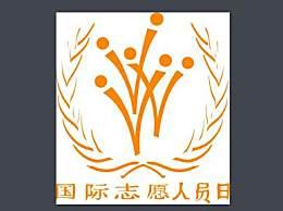 第34个国际志愿者日 国际志愿者日的由来意义