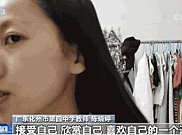 """90后单眼女教师走红!""""有点小缺陷 依然热爱生活"""""""