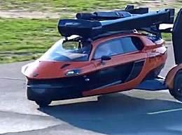 首辆飞行汽车亮相 售价59.9万美元已量产