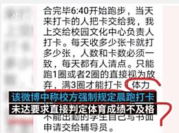 南京高校强制晨跑 未达要求判定体育成绩不及格