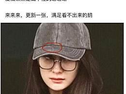 杨幂魏大勋戴同顶帽子 引发粉丝猜测