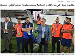叙利亚或遭禁赛 国足或是最大受益者