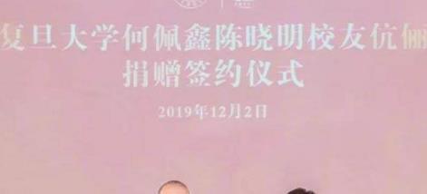 乘地铁回校捐1亿 何佩鑫陈晓明夫妇一生为了教育