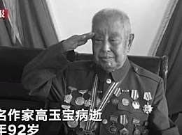 92岁作家高玉宝因病逝世 恶霸地主周扒皮便是出自他的笔下