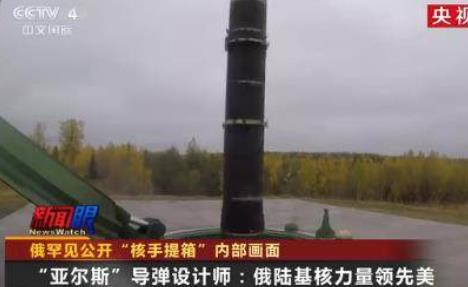 俄公开核手提箱 俄公开核手提箱内部画面公开