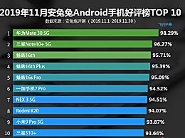 安兔兔最新11月安卓手机好评榜