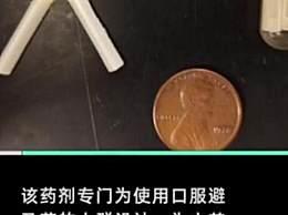月避孕药研发成功 胶囊大小不超过普通鱼油片剂