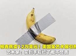 一根香蕉卖12万美元 艺术的世界真不是所有人能理解的