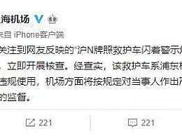 上海机场回应救护车接机装满免税品 系机场当班员工私自违规使用
