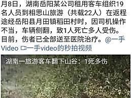 湖南载22人旅游客车翻下山谷 1死21人受伤