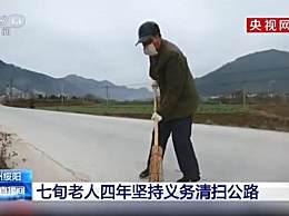 鄉村最美背影!七旬老人四年義務清掃公路
