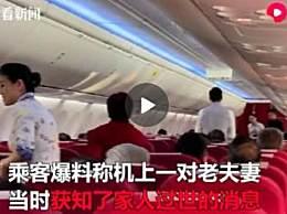 乘客收到噩耗航班紧急滑回 航班延误50分钟后起飞