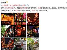 成都锦里上榜全球最美街区 既能触摸到历史又赏心悦目