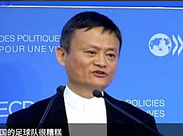 马云谈中国男足 马云谈中国足球糟糕的原因