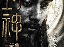 《封神三部曲》再曝演员阵容 陈坤袁泉出演阵容简直神仙打架