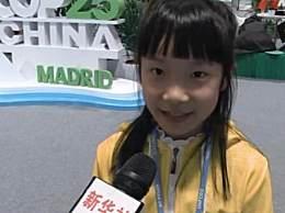 9岁女孩联合国演讲 用语言打开世界的大门