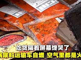 """重庆一火锅底料运输车自燃 空气里都是""""火锅味"""""""