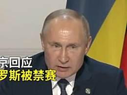 普京回应俄罗斯被禁赛 不符合体育的利益