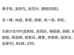 湖南卫视跨年官宣阵容出炉 湖南卫视跨年明星嘉宾有哪些