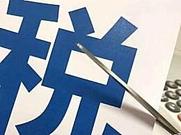 月入不足万元基本无需缴纳个税 12月31日前完成信息填报