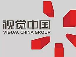 视觉中国暂停服务 网站已经关停