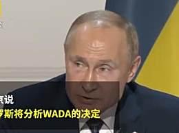 普京回应俄罗斯被禁赛 俄运动员只能以中立身份参