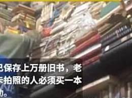 网红书店规定打卡必买一本书 拍照也必须买