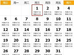 2020元旦北京升国旗时间是什么时候?天安门广场交通路线一览