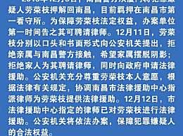 警方通报劳荣枝案进展 劳荣枝拒绝家人为其聘请律师