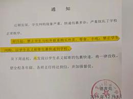 山西中学禁止网购 发现以学生名义邮寄的快递一律没收