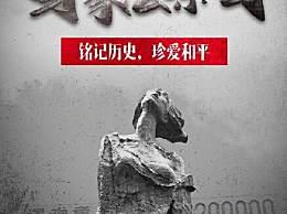 国家公祭日 今日南京全城鸣笛致哀