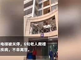 电梯被关老人猝死 电梯关停老人爬楼时猝死去世