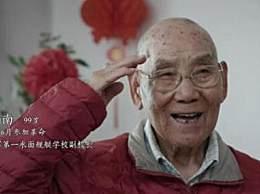 宋炳南逝世 享年99岁个人资料履历