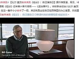 比尔盖茨客串美剧 直言参与《硅谷》大结局很兴奋